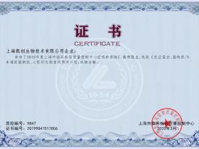 我司的5项产品通过上海市临检中心室间质评