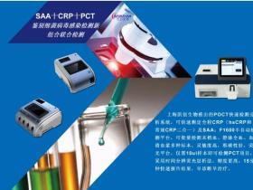 我司感染类疾病诊断的三大利器:CRP、SAA和PCT